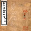 民国蒙古道路说明书 民国间[1912-1949].PDF电子版下载