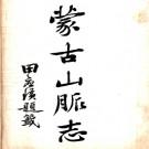 蒙古山脉志三卷(清)谷思慎撰(清)谷思慎撰 民国铅印本.PDF电子版下载