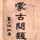 民国蒙古问题 作者:汪翔凤 民国5年(1916年)铅印本.PDF电子版下载