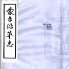 [乾隆]蒙古沿革志二卷 附一卷 沈宗衍撰 抄本.PDF电子版下载