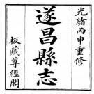 [光绪]遂昌县志十二卷首一卷 光緒二十二年(1896).PDF电子版下载