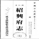 万历绍兴府志 50卷 万历15年刻本.PDF电子版下载