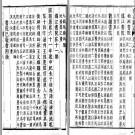 [光绪]龙溪县志二十四卷 清光緒五年(1879)刻本.PDF电子版下载
