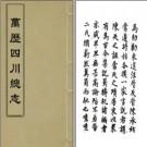 [万历]四川总志三十四卷 虞怀忠纂修 万历九年版 PDF下载