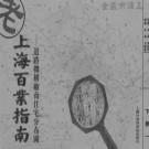 老上海百业指南 道路机构厂商住宅分布图PDF电子版下载